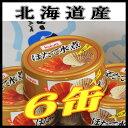 ほたて缶詰貝柱ほぐしみ6缶セット【楽ギフ_包装】