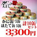ほたてほぐしみ5缶ずわいほぐしみ5缶北海道産【楽ギフ_包装】