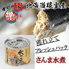 さんま水煮3缶セット