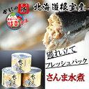 さんま水煮缶3缶セット 北海道産 根室 とろさんま 骨までやわらか お子様から お年寄りま で安心して食べられま…