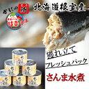 さんま水煮缶6缶セット 北海道産 根室 とろさんま 骨までやわらか お子様から お年寄りま で安心して食べられま…