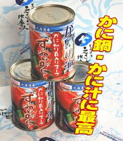 ずわいスープ缶詰(ずわいてっぽう汁)1缶[鍋][かに汁]最適