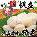 特大ほたて貝柱 たっぷり1kg 北海道オホーツク枝幸産 刺身も料理も最高 送料無料