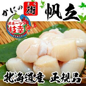 【製造元直販】北海道オホーツク産!生ほたて貝柱1kg(40粒〜80粒)特サイズお刺身最高【ほたては大きいサイズが高級!】