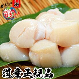 【製造元直販】北海道オホーツク産!生ほたて貝柱1kg(40粒〜80粒)特サイズお刺身最高