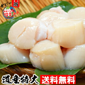 特大ほたて貝柱 たっぷり1kg(26粒〜40粒) 北海道オホーツク枝幸産 刺身も料理も最高 送料無料