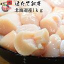 破格!製造元直販! ほたて貝柱訳あり たっぷり1kg 北海道 オホーツク産 ●料理  刺身 海鮮丼 カレー グラタン 楽…