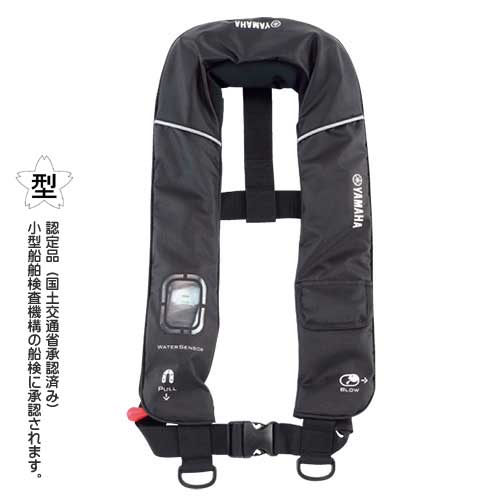 【セール】YAMAHA ライフジャケット 水感知膨張式 YVA-2015 認定品(桜マーク)