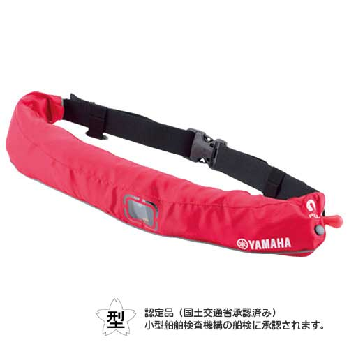 YAMAHA ウエストベルト・ライフジャケット  水感知膨張式 YWA-2015 認定品(桜マーク)