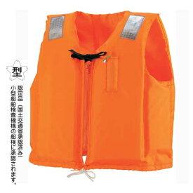 小型船舶用救命胴衣 C-2型 認定品(桜マーク)