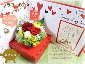 【NEW】【数量限定】敬老の日プリザーブドフラワーBOX(赤)プリザープドフラワー ギフトフラワー アレンジフラワー 感謝の言葉(ご長寿祝・敬老の日・記念日・母誕生日・結婚・結婚