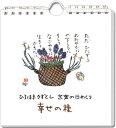 【増版記念!直筆サイン入】日めくり「幸せの種」ひろはまかずとし日めくりカレンダー