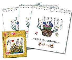 幸せの種3冊セット(オマケのミニ色紙1枚付(058-08))ひろはまかずとし日めくりカレンダー