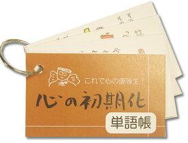【NEW】ひろはまかずとし単語帳心の初期化