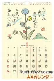 【値下げしました!】ひろはまかずとしA4壁掛けカレンダー2020年癒しカレンダー/元気が出るカレンダー/言葉のカレンダー