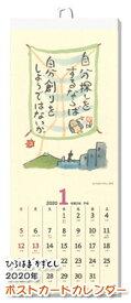 【値下げしました!】ひろはまかずとしポストカードになるカレンダー2020年癒しカレンダー/元気が出るカレンダー/言葉のカレンダー
