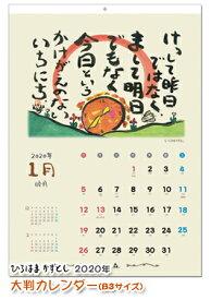 【NEW】ひろはまかずとし大判カレンダー2020年版(B3サイズ)