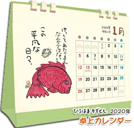 【値下げしました!】ひろはまかずとし卓上カレンダー2020年癒しカレンダー/元気が出るカレンダー/言葉のカレンダー