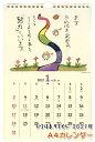 【NEW】ひろはまかずとしA4壁掛けカレンダー2021年癒しカレンダー/元気が出るカレンダー/言葉のカレンダー