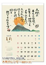【NEW】ひろはまかずとし大判カレンダー2021年(B3サイズ)癒しカレンダー/元気が出るカレンダー/言葉のカレンダー