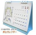【NEW】ひろはまかずとし卓上カレンダー2021年癒しカレンダー/元気が出るカレンダー/言葉のカレンダー