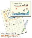【NEW】ひろはまかずとし言の葉ひらりカレンダー2021年ボールペン付!書き込みタイプ癒しカレンダー/元気が出るカレンダー/言葉のカレ…
