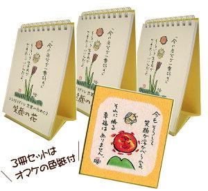【NEW】卓上日めくり「笑顔の花」3冊セット(オマケのミニ色紙1枚付(064-47))ひろはまかずとし日めくりカレンダーポストカードサイズ(癒しの日めくり/言葉の日めくり/元気が出る日めくり)
