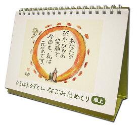 ひろはまかずとし日めくりなごみ日めくり(卓上タイプ)日めくりカレンダー【御礼】【感謝】【入学】【就職】【励まし】【旅立ち】【新生活】【応援】