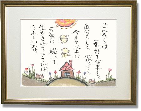 ありがとう額(これからは)【敬老の日・ご長寿祝】