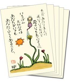 【5枚組】で250円もお得っ!手ぬりカード 112 (ただあたりまえに)