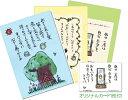 クリアファイル3種セット「木」&「しあわせ」&「毎日」オマケのオリジナルカード付!