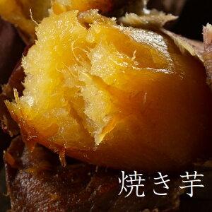【薩摩のはるか姫】冷凍焼き芋 紅はるか3kg