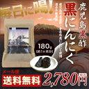 黒酢黒にんにく 茶袋タイプ 180g(約1ヶ月分)北海道・沖縄・離島を含む全国送料無料 無添加・保存料不使用