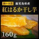 完熟紅はるか 干し芋160g 1袋 クロネコヤマトのネコポス便にてお届け!全国送料無料