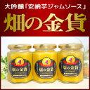 【畑の金貨・安納芋のジャム】150g 3本セット 鹿児島県産の安納芋を贅沢に使用しています。