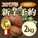 【畑の金貨】安納芋2kg 等級/A品 鹿児島県産 蜜芋 安納芋 さつまいも 産地直送 送料無料 紅はるかもあります。(安納いも あんの…