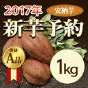 訳なし  有機肥料  新芋 安納芋1kg             【等級/A品】鹿児島県産 蜜芋 安納芋 さつまいも 産地直送 送料無料…