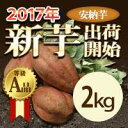 訳なし 新芋 有機肥料 安納芋2kg 【等級/A品】鹿児島県産 蜜芋 安納芋 さつまいも 産地直送 送料無料 紅はるかもあります。(安納いも あんのういも)