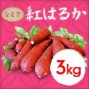 【等級/A品】  鹿児島県産 紅はるか 生芋 3kg       蜜芋 甘いも さつまいも 産地直送 送料無料 安納芋もあります。