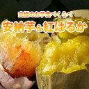 冷凍焼き芋 安納芋1kg 紅はるか1kg 贅沢食比べセットです。  送料無料!