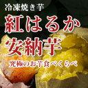 冷凍焼き芋 安納芋1kg 紅はるか1kg 贅沢食比べセットです。  送料無料! 冷やし焼き芋