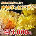 冷凍焼き芋「安納芋」1kg「紅はるか」1kgの贅沢食べ比べセットです。送料無料!