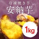冷凍焼き芋  安納芋 1kg  アイス感覚で食べれます。     送料無料 紅はるかもあります。