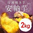冷凍焼き芋  安納芋 2kg  アイス感覚で食べれます。     紅はるかもあります。鹿児島県産 送料無料