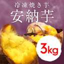 冷凍焼き芋  安納芋 3kg  アイス感覚で食べれます。    鹿児島産 送料無料 紅はるかもあります。