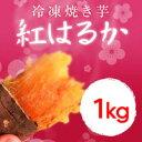 糖度50度以上!冷凍焼き芋 紅はるか1kg 鹿児島産 送料無料 冷やし焼き芋