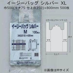 イージーバッグ シルバー XL ケース販売 500枚 幅500(仕上幅350・マチ75)×長800mm 送料無料 福助 0473464 フクスケ 福助工業 有色 着色 透けにくい 隠蔽性 プライバシー ゴミ捨て おむつ ぬいぐるみ
