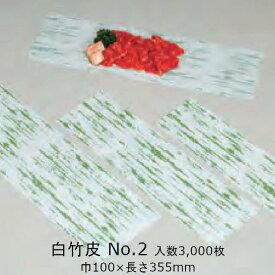 【ケース販売最安値】白竹皮 No.2 ケース販売 3000枚入 送料無料 サイズ 巾100×長さ355mm 福助 福助工業 耐油 精肉 ロー紙 業務用 0320021