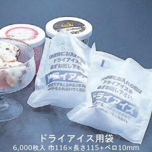 ドライアイス用袋 ケース販売 6000枚入 送料無料 サイズ 巾116×長さ115+ベロ10mm 福助 福助工業 不織布 菓子 アイス アイスクリーム ケーキ 冷蔵 冷凍 業務用 0134007