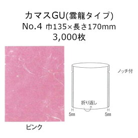 【ケース販売最安値】カマスGU(雲龍タイプ) No.4 ピンク 135×170mm 3000枚 福助工業 福助 ラミネート ラミ袋 業務用 0806889